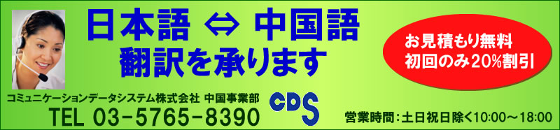 日本語⇔中国語の翻訳承ります